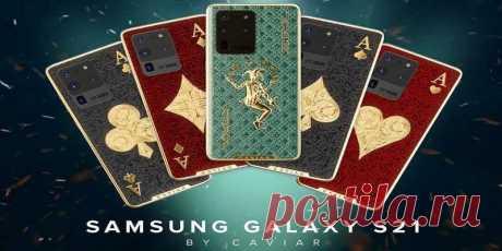 Встречайте! Samsung Galaxy S21 от Caviar