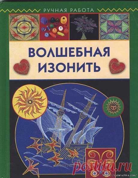 """""""Волшебная изонить"""". Книга по рукоделию.."""