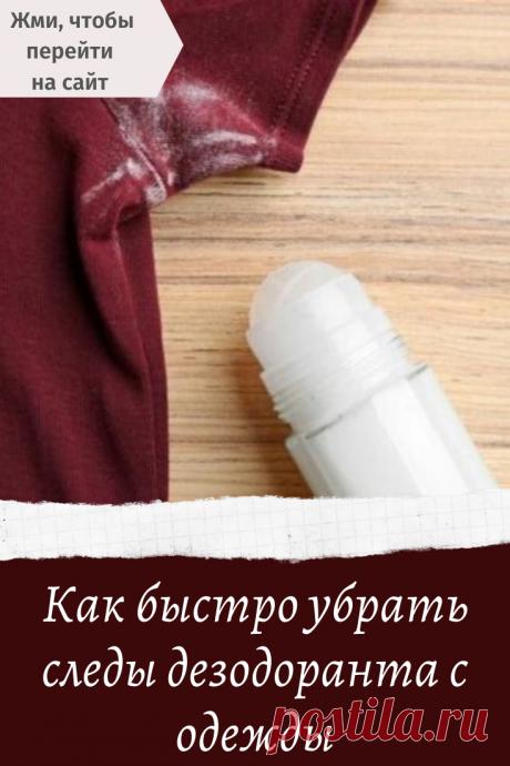Как быстро убрать следы дезодоранта с одежды