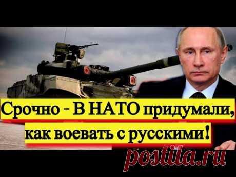 Альянс придумал как одолеть русские танки - новости и политика