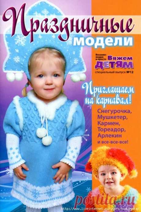 Вязаные детские новогодние костюмы. Журнал.