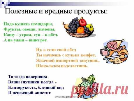 Питание должно быть правильным