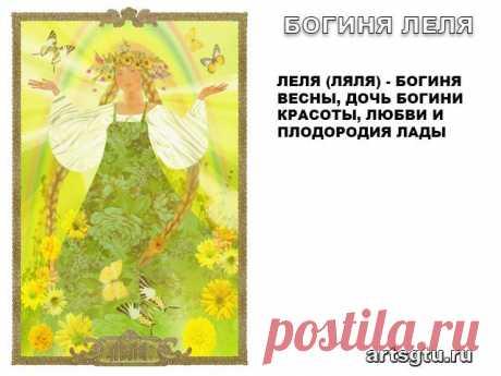 Славянские Боги — Богиня Леля Богиня Леля - Леля (Ляля) - богиня весны, дочь богини красоты, любви и плодородия Лады