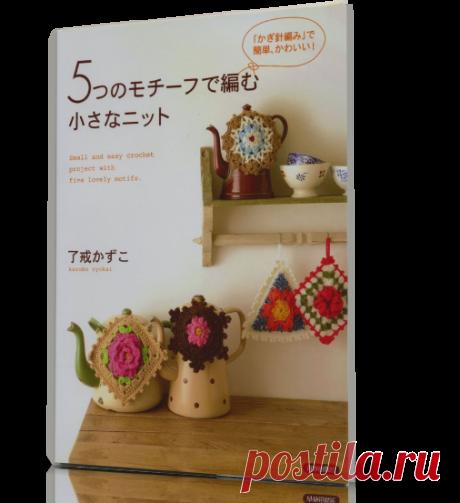 5 мотивов - Японский журнал по вязанию крючком.