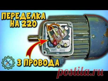 КАК ПОДКЛЮЧИТЬ ЭЛЕКТРОДВИГАТЕЛЬ В 220, ЕСЛИ В КОРОБКЕ 3 ПРОВОДА,  ПЕРЕДЕЛКА НА 220 ВОЛЬТ.