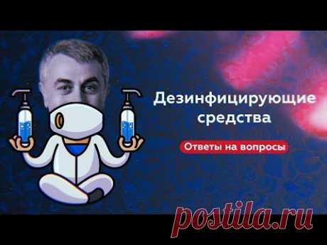 Дезинфицирующие средства: ответы на вопросы | Доктор Комаровский