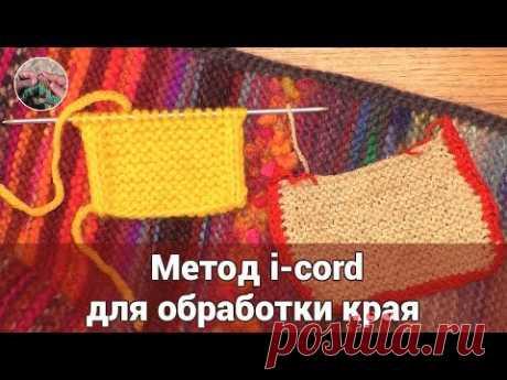 Метод i-cord (полый шнур) спицами для обработки края вязанного изделия