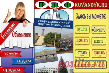 Кувандык сайт