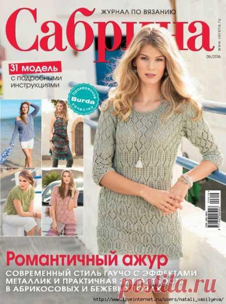 Sabrina Special  S 2531  Strick Fashion 2018г.   журналы   Постила cc6b452b778