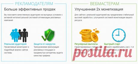 Как заработать сайту на CPM партнерке Mixadvert