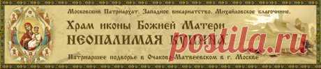 Православный календарь (на каждый день 2019 г.) - Храм- Икона Божией Матери Неопалимая Купина