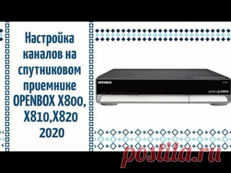 Настройка каналов на старом  OPENBOX X800, X810, X820 2020