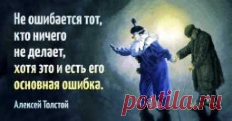 20 цитат Алексея Толстого о нас — Интересные факты