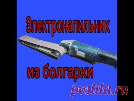Электронапильник (минигриндер) из болгарки