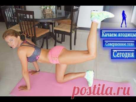 3 УПРАЖНЕНИЯ НАКАЧАТЬ УПРУГИЙ ЗАД ЗА МЕСЯЦ / Sexy Legs (Katya Energy)