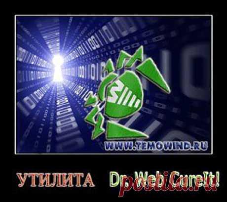 Утилита dr web | Блог Дмитрия Валиахметова | Компьютер для чайников