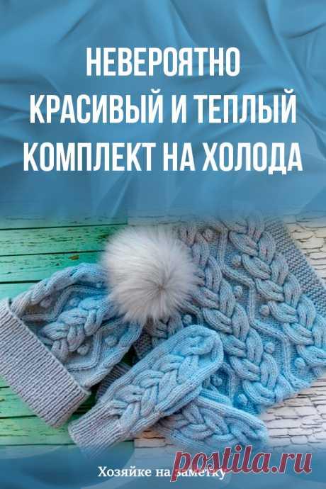 Невероятно красивый и теплый комплект на холода