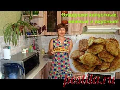 Вкусные капустные оладьи. Рецепт капустных оладий на кефире. - YouTube