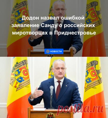21.11.20-Додон назвал ошибкой заявление Санду о российских миротворцах в Приднестровье - Новости Mail.ru