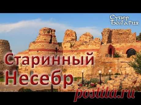 Несебр - один из древнейших городов Болгарии