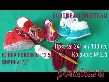 #289. Подошва к ботиночкам - YouTube