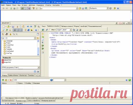 БЕСПЛАТНЫЙ HTML РЕДАКТОР | Softfly.ru | Яндекс Дзен