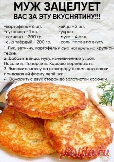 #рецепт | OK.RU