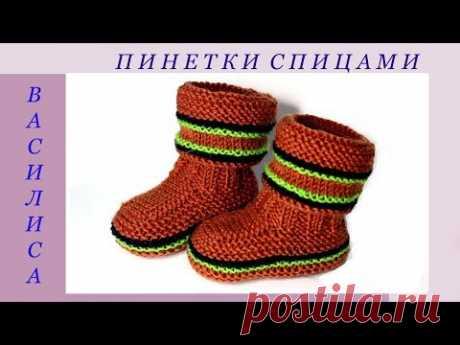 65 Пинетки спицами с закругленным носком Василиса