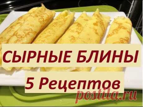БЫСТРЫЙ ЗАВТРАК. Сырно- Творожнвые Блинчики . 5 Рецептов для любителей сыра.