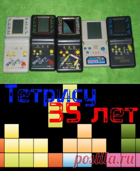 Тетрису 35 лет, компьютерной игре от отечественных разработчиков, покорившей мир | 💾 Холостяцкий геймер | Яндекс Дзен