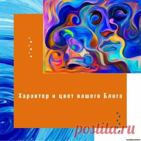 Характер и цвет вашего Блога - ТЕСТЫ - Каталог статей - Персональный сайт