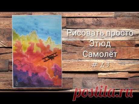 Рисуем самолет этюд № 13 (гуашь) для начинающих