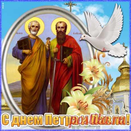 Картинка С днем Петра и Павла, поздравление от меня