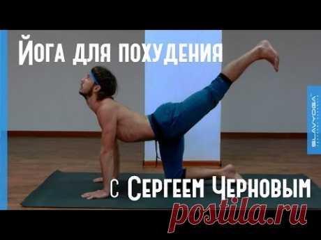 Йога для похудения | Упражнения для похудения и снижения веса | Как быстро похудеть - YouTube