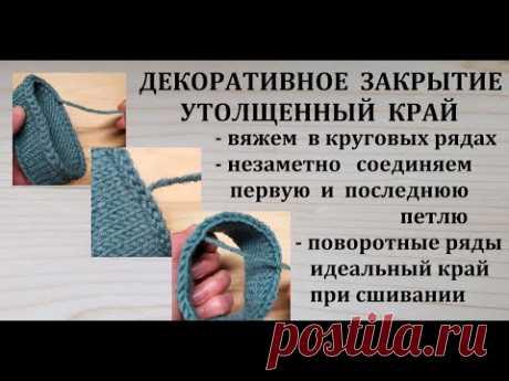 Декоративное закрытие Утолщенный край Как закрыть в Круговых рядах и соединить петли начала и конца
