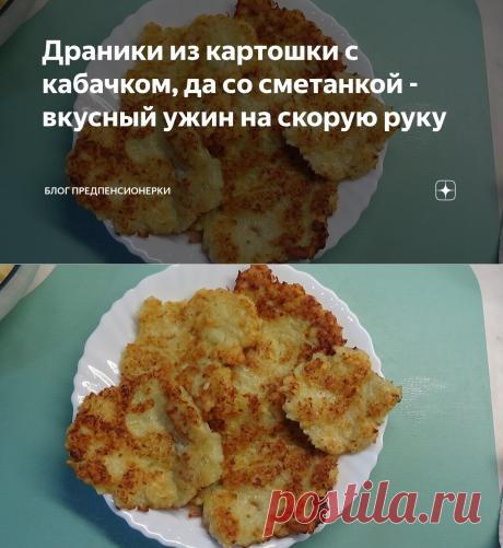 Драники из картошки с кабачком, да со сметанкой - вкусный ужин на скорую руку | Блог предпенсионерки | Яндекс Дзен