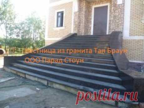 изготовление лестницы из гранита
