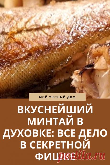 Рецепт приготовления вкусного минтая