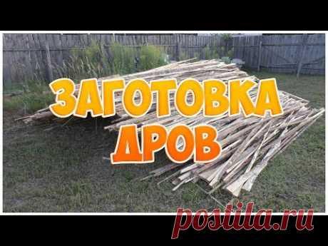 Заготовка дров. Как быстро распилить доски на дрова - YouTube