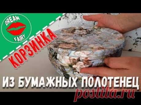Корзинка из бумажных полотенец своими руками Мастер-класс
