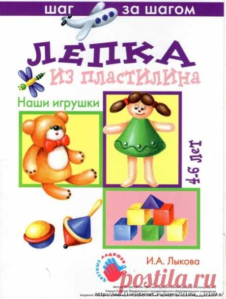 И.А. Лыкова Наши игрушки. Лепка из пластилина для детей 4-6 лет