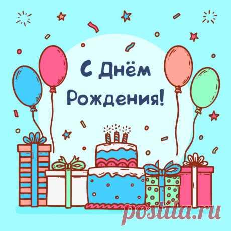 Открытка с днем рождения шарики и торт, скачать на instapik