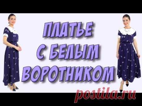 Модное платье 2021 с белым воротником - МК. Бабушкин воротник своими руками