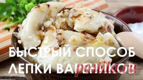 Fenomenal vareniki (el modo rápido del modelado varenikov)