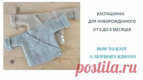 Как связать спицами кофточку для новорожденного/How to knit a newborn sweater