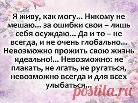 .о жизни