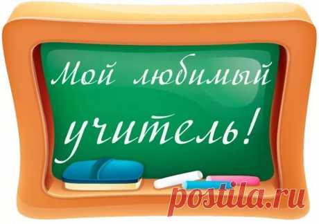 лучший сайт для лучших учителей: 12 тыс изображений найдено в Яндекс.Картинках