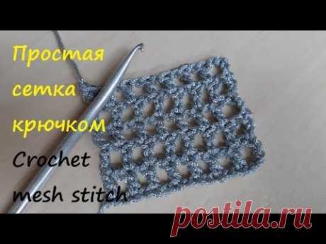 Филейная сетка крючком. Как вязать узор. Видео МК. Simple crochet mesh stitch - YouTube Простой видео урок как вязать филейную сетку крючком. Вяжем узор сетка из полипропиленового шнура. Схема узора и описание вязания   Смотрите также как вязать ажурную сетку из трикотажной пряжи  https://youtu.be/Gr-B9wWqIGs Красивые ажурные узоры крючком   #сеткакрючком #филейнаясеткакрючком #meshstitch #филейнаясетка #узорсеткакрючком