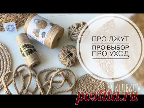 Основные моменты при выборе джута для вязания, как ухаживать за изделием из джута)