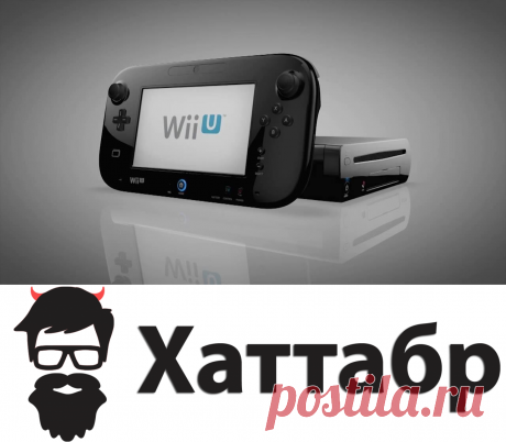 Компания Nintendo опровергает слухи о планах прекратить производство Wii U | Хаттабр.Ру